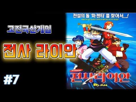 #7 - [고전국산] 전사 라이안 (The Last Warrior) - 1997년작