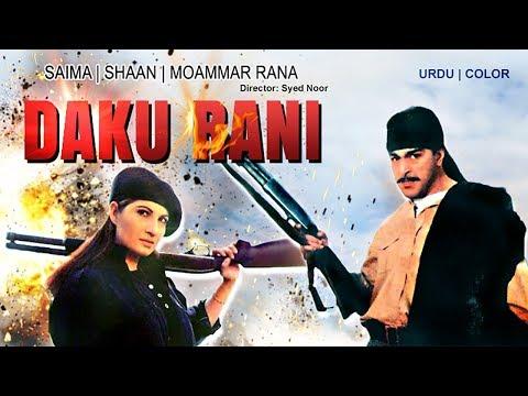 DAKU RANI (Urdu) Saima, Shaan, Moammar Rana, Jan Rambo, Nargis   BVC PAKISTANI