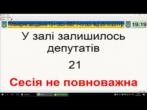 Трансляція сесії Львівської міської ради від 24.10.2017