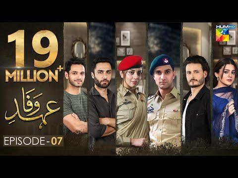 Ehd e Wafa Episode 7 | English Sub | Digitally Presented by Master Paints HUM TV Drama 3 Nov 2019