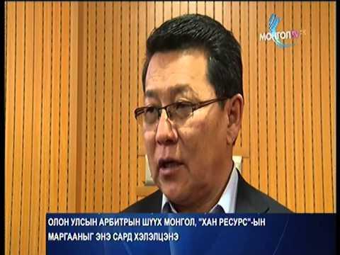 """Олон улсын арбитрын шүүх Монгол, """"Хан ресурс""""-ын маргааныг энэ сард хэлэлцэнэ"""
