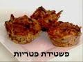 פשטידת פטריות הכי טעימה ב-10 דקות