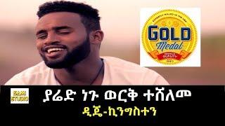 Ethiopia: ያሬድ ነጉ ወርቅ ተሸለመ ዲጄ-ኪንግስተን