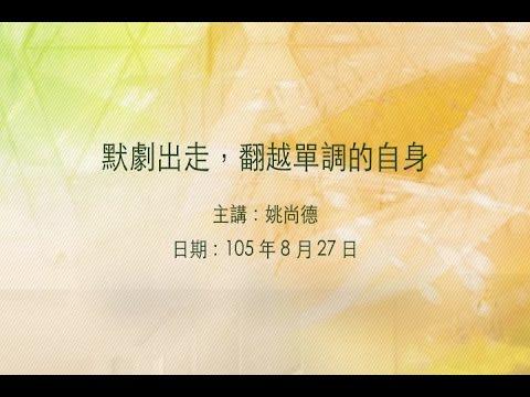 20160827大東講堂-姚尚德「默劇出走,翻越單調的自身」-影音紀錄