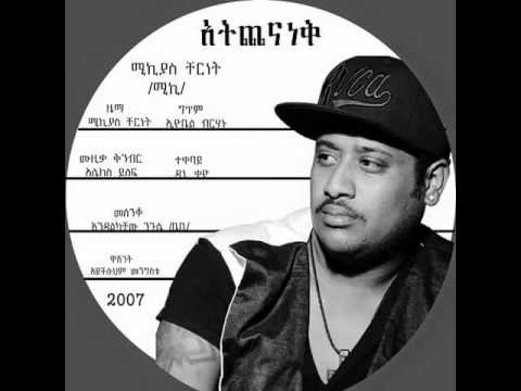 Mikias Chernet - Atichenanek (አትጨናነቅ) New Ethiopian Music 2015