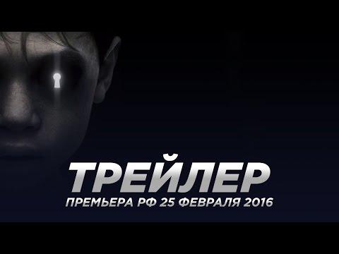 смотреть трейлер по ту сторону двери 2016 на русском