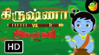 Video Krishna vs Demons | Full Movie (HD) | In Tamil | MagicBox Animations | Animated Stories For Kids MP3, 3GP, MP4, WEBM, AVI, FLV Januari 2019