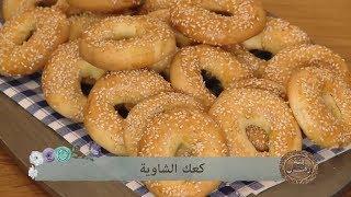 كعك الشاوية   طمينة النجاح / بنة زمان / أم حمزة / Samira TV
