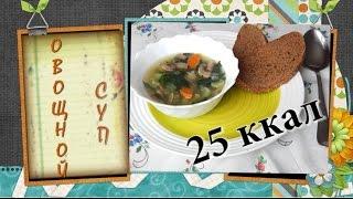 Диетический овощной суп с грибами, всего 25 ккал. Как раз тот случай, когда ешь и не толстеешь, а сельдерей, шпинат, морковь в составе этого супчика наполнят организм витаминами. Кушайте вкусно! Будьте стройными и здоровыми! Приятного аппетита.