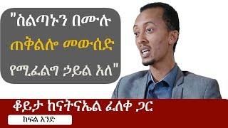 Ethiopia: ስልጣኑን በሙሉ ጠቅልሎ መውሰድ የሚፈልግ አለ   Interview with Natnael Feleke  Part 1