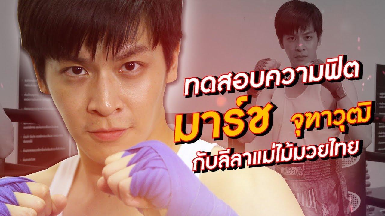 AWAKE เอกชวนฟิต EP.14   มาร์ช จุฑาวุฒิ ทดสอบความฟิตกับลีลาแม่ไม้มวยไทย