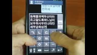 듀얼천지인-LITE YouTube video