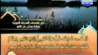 المصحف المرتل 06 للشيخ العيون الكوشي برواية ورش