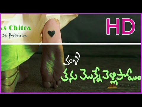 Thanu Monne Vellipoyindi - Latest Telugu Movie Promo -Ajmal Ameer,  Nikitha Narayan(HD)