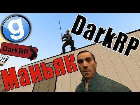 Маньяк [Garry's Mod - DarkRP] #40 (видео)