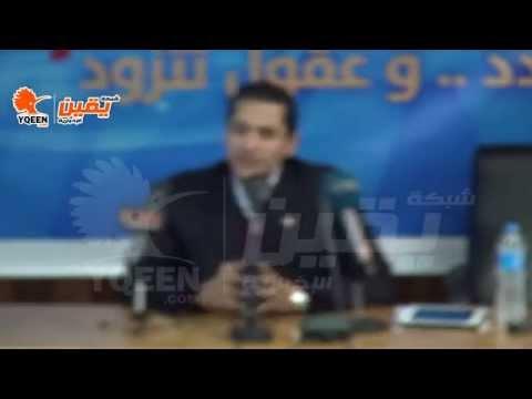 لقاء عبد الرحمن يوسف بطلاب كلية طب جامعة القاهرة فبراير 2015