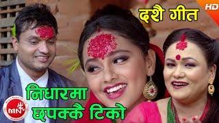 Nidharma Chhapakkai Tiko - Pashupati Sharma & Tika Pun Ft. Karishma