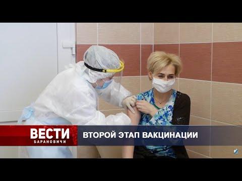 Вести Барановичи 18 февраля 2021.
