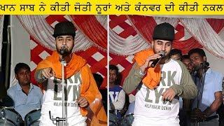 Video Khan Saab Mimicry Of Nooran Sisters And Kanwar Grewal Latest Punjabi Songs 2018 MP3, 3GP, MP4, WEBM, AVI, FLV Juni 2018