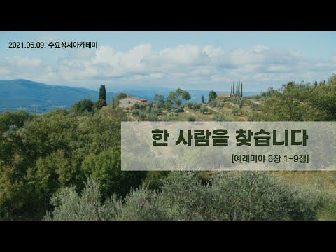 2021년 6월 9일 수요성서아카데미 해방 2강