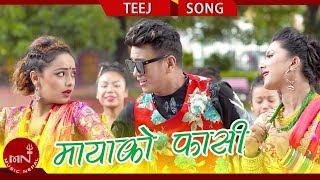 Mayako Phasi - Shiva Hamal & Ramila Gautam Ft. Ramji Khand & Dipasha BC