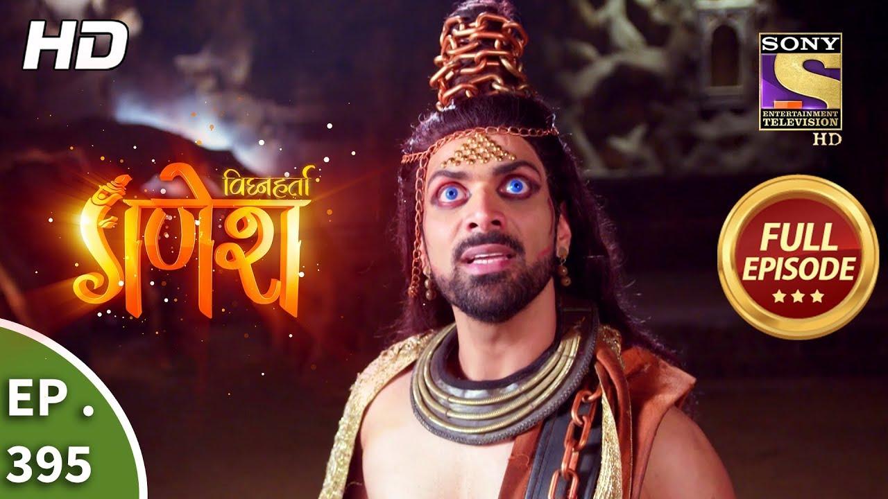 Vighnaharta Ganesh – Ep 395 – Full Episode – 25th February, 2019