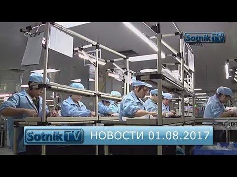 ИНФОРМАЦИОННЫЙ ВЫПУСК 1.08.2017