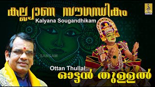 Download Lagu Ottan Thullal Full Length Movie - Kalyana Sougandhikam by Kalamandalam Geethanandan & Group Mp3