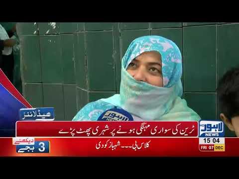 03 PM Headlines Lahore News HD – 7th December 2018