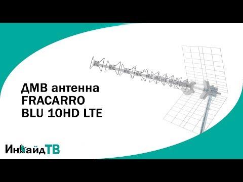 ДМВ антенна FRACARRO BLU 10HD LTE