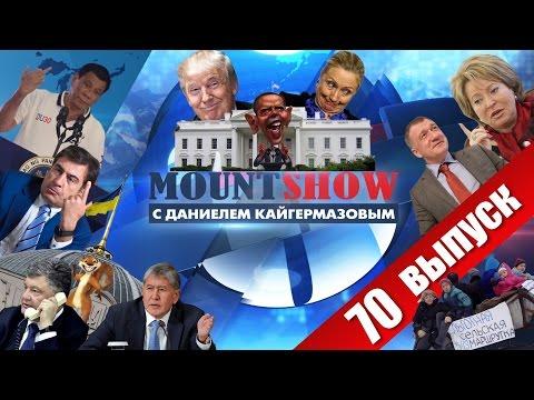 День выборов в США. Клинтон или Трамп? MOUNT SHOW #70 (видео)