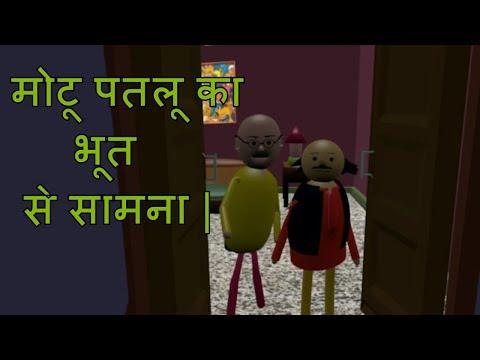 jungle mai bhoot  | 3d animated video | yo funny jokes