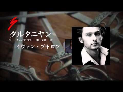 牧阿佐美バレヱ団 2014年3月公演 「三銃士」 主要キャストP.V