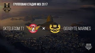 SKT T1 vs GIGABYTE Marines – MSI 2017 Group Stage. День 1: Игра 5 / LCL