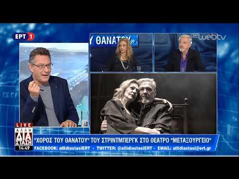 Δήμητρα Χατούπη, Άκης Βλουτής,Βασίλης Ευταξόπουλος στο «Χορό του θανάτου» | 8/11/18 | ΕΡΤ