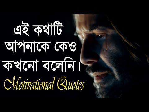 Best quotes - এটা শুনুন জীবন বদলে যাবে  best motivational quotes in bangla  Motivational Video in bangla