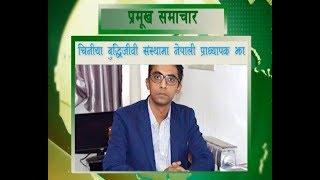 चिनीया बुद्धिजीवी संस्थामा नेपाली प्राध्यापक  प्रवास समाचार  Vision Nepal Television...