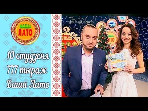 Где получить выигрыш русского лото купленный в магазине пятерочка
