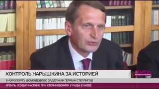 Нарышкин и Гранин о том, как надо преподавать историю в школах — Гранин Даниил — видео