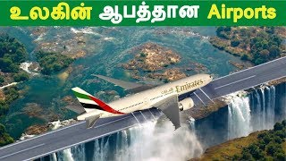 Video உலகின் ஆபத்தான Airports | Tamil Facts | Latest News | Tamil Seithigal MP3, 3GP, MP4, WEBM, AVI, FLV Maret 2018