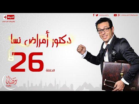 مسلسل دكتور أمراض نسا للنجم مصطفى شعبان - الحلقة السادسة والعشرون - 26 Amrad Nesa - Episode (видео)