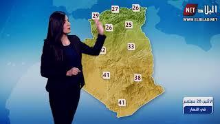 نشرة أحوال الطقس لليلة اليوم الاحد وصبيحة الاثنين
