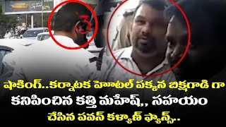Video Pawan Kalyan fans Helped Kathi Mahesh In Karnataka || SM TV MP3, 3GP, MP4, WEBM, AVI, FLV Juli 2018