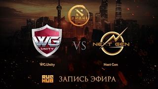 WG.unity vs NextGen, DAC 2017 SEA Quals, game 1 [Adekvat, Smile]