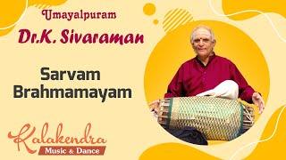 Sarvam Brahmamayam - Sikkil Gurucharan&Umayalpuram Sivaraman