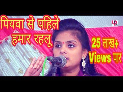 Video उजाला यादव (पियवा से पहिले) Full Video song 2018 -New  Piywa Se Pahile Hamar Rahlu download in MP3, 3GP, MP4, WEBM, AVI, FLV January 2017