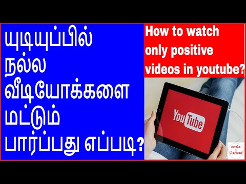 Positive quotes - Law of attraction in tamilHow to watch positive videos in youtubeநல்ல வீடியோக்கள்Vaanga pesalam