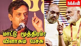 Video BJP-யை விளாசும் திருமுருகன் காந்தி … Thirumurugan Gandhi Speech   Narendra Modi   Amit Shah MP3, 3GP, MP4, WEBM, AVI, FLV Januari 2019