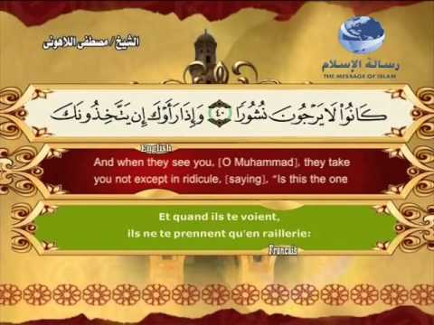25- Al-Furqn (Translation of the Meanings of The Noble Quran in the English Language)