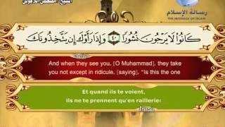 Quran translated (english francais)sorat 25 القرأن الكريم كاملا مترجم بثلاثة لغات سورة الفرقان